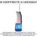 Ирригатор Портативный Водонепроницаемый 3 Насадки + 3 Режима + Чехол Для Хранения NiceFeel  FC2730