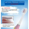 Электрическая Зубная Щетка Детская Звуковая Музыкальная С LED Подсветкой Seago SG921 Sonic Розовая SG921